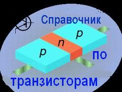 Справочники по транзисторам